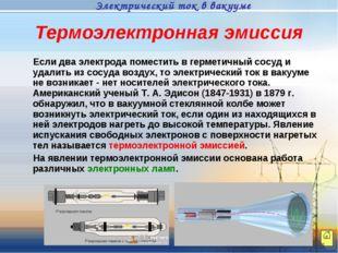 Термоэлектронная эмиссия Если два электрода поместить в герметичный сосуд и у