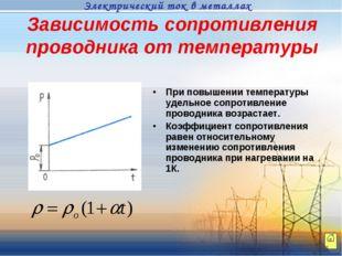 Зависимость сопротивления проводника от температуры При повышении температуры