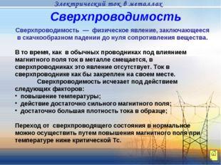 Сверхпроводимость — физическое явление, заключающееся в скачкообразном падени