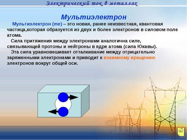 Мультиэлектрон Мультиэлектрон (me) – это новая, ранее неизвестная, квантовая...
