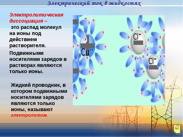 Электролитическая диссоциация – это распад молекул на ионы под действием раст...