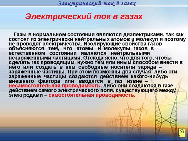 Газы в нормальном состоянии являются диэлектриками, так как состоят из элект...