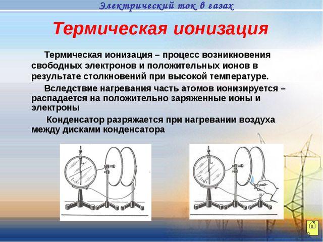 Термическая ионизация Термическая ионизация – процесс возникновения свободных...