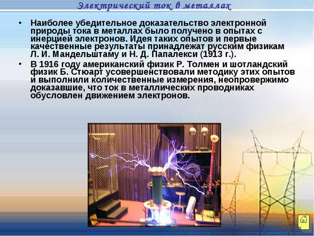 Наиболее убедительное доказательство электронной природы тока в металлах было...