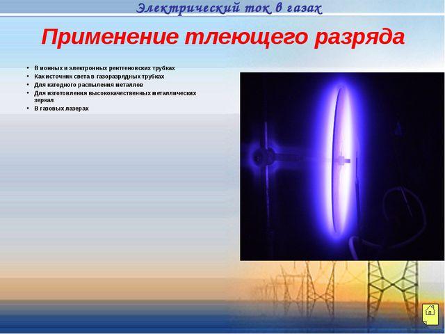 Применение тлеющего разряда В ионных и электронных рентгеновских трубках Как...