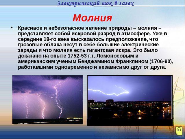 Молния Красивое и небезопасное явление природы – молния – представляет собой...