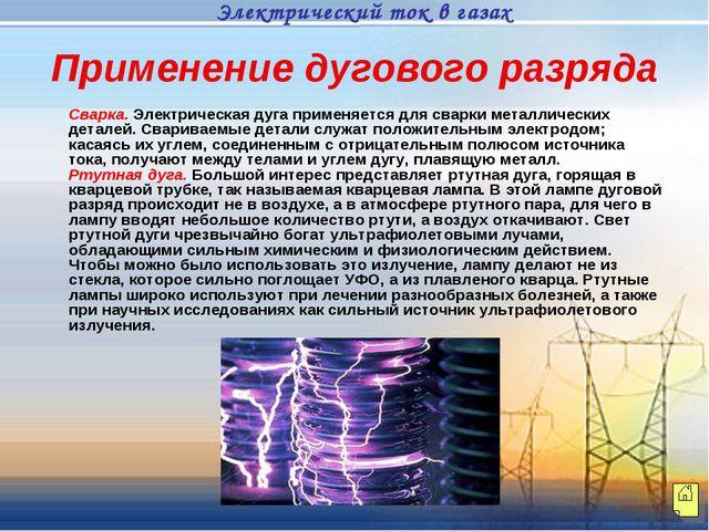 Применение дугового разряда Сварка. Электрическая дуга применяется для сварки...