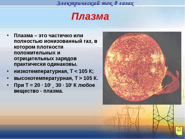 Плазма Плазма – это частично или полностью ионизованный газ, в котором плотно...