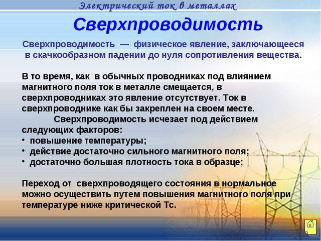 Сверхпроводимость — физическое явление, заключающееся в скачкообразном падени...