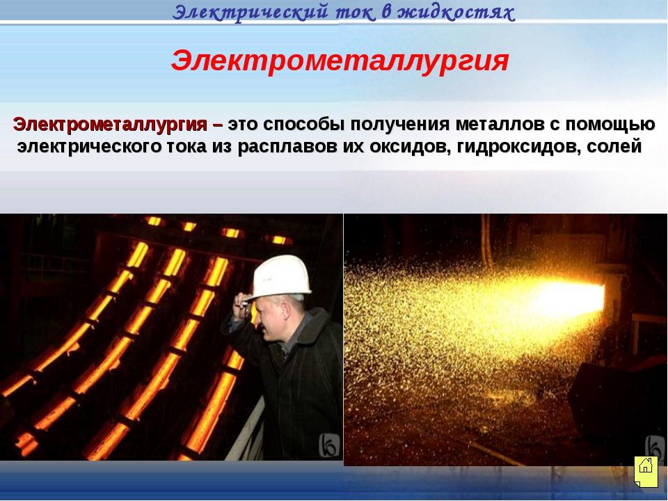 Электрометаллургия – это способы получения металлов с помощью электрического...