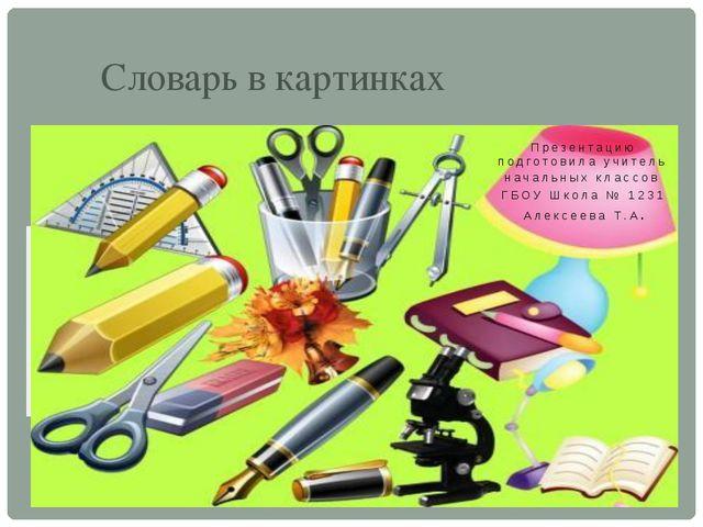 Презентацию подготовила учитель начальных классов ГБОУ Школа № 1231 Алексеева...