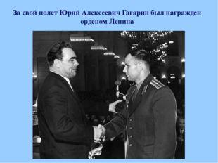 За свой полет Юрий Алексеевич Гагарин был награжден орденом Ленина