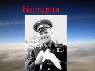 Уже в конце апреля Юрий Гагарин отправился в свою первую зарубежную поездку.