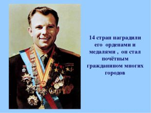 14 стран наградили его орденами и медалями , он стал почётным гражданином мно