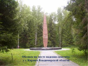Обелиск на месте падения самолёта у г. Киржач Владимирской области
