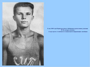 В мае 1949 года Юрий поступил в Люберецкое ремесленное училище № 10, которое