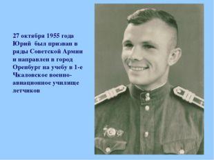 27 октября 1955 года Юрий был призван в ряды Советской Армии и направлен в го