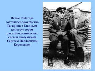 Летом 1960 года состоялось знакомство Гагарина с Главным конструктором ракетн