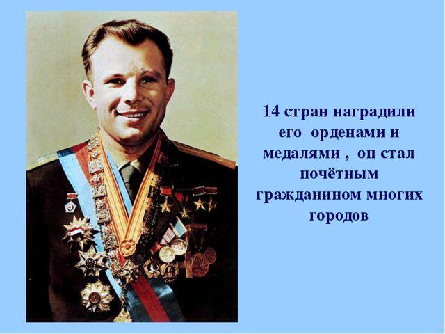 14 стран наградили его орденами и медалями , он стал почётным гражданином мно...