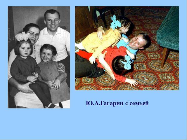 Ю.А.Гагарин с семьей