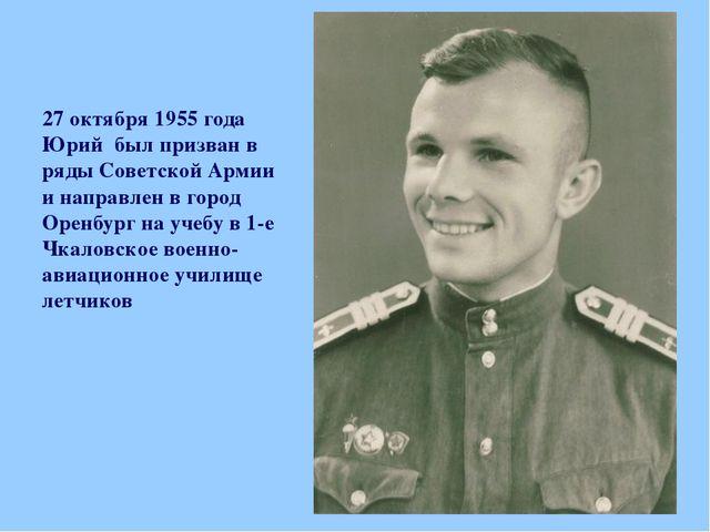 27 октября 1955 года Юрий был призван в ряды Советской Армии и направлен в го...