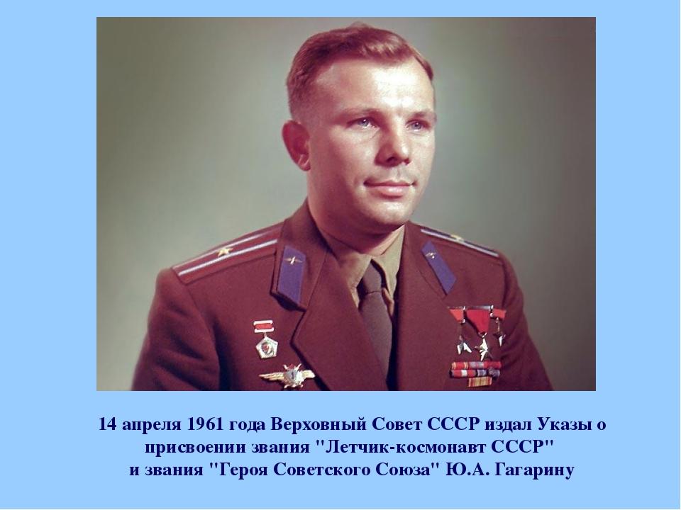 """14 апреля 1961 года Верховный Совет СССР издал Указы о присвоении звания """"Лет..."""