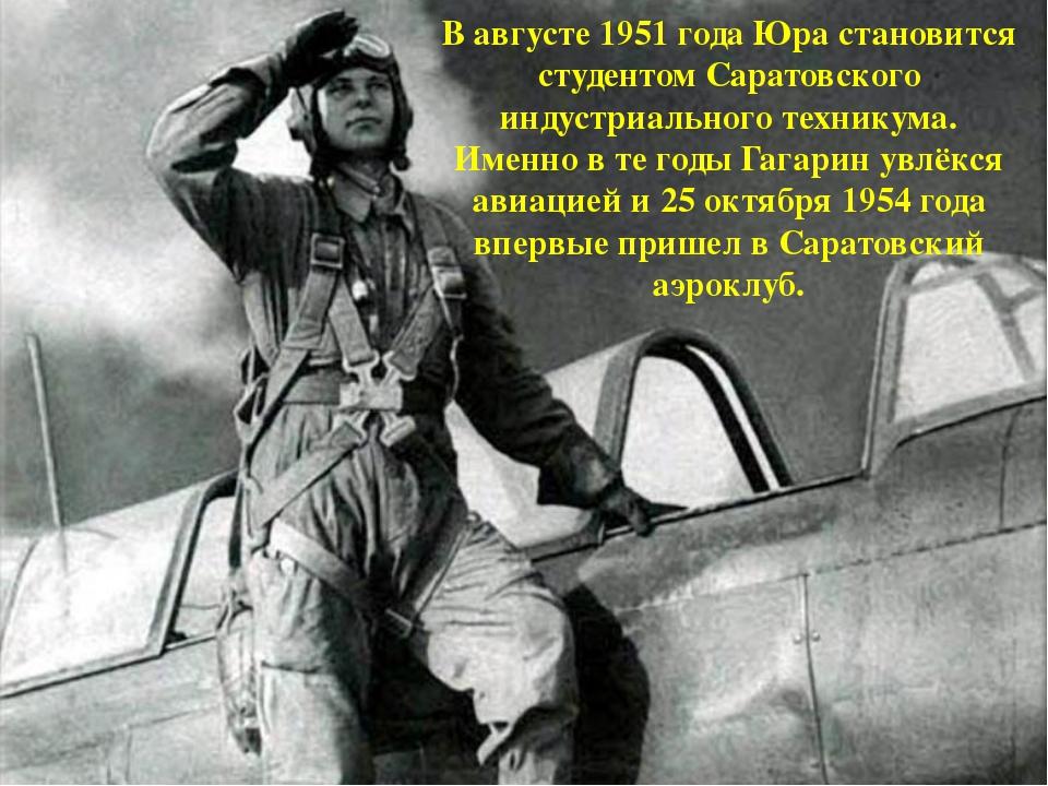 В августе 1951 года Юра становится студентом Саратовского индустриального тех...