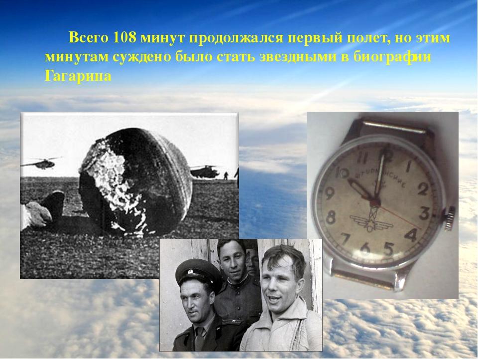 Всего 108 минут продолжался первый полет, но этим минутам суждено было стать...