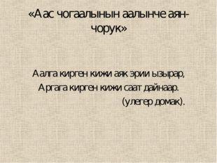 «Аас чогаалынын аалынче аян-чорук» Аалга кирген кижи аяк эрии ызырар, Аргага