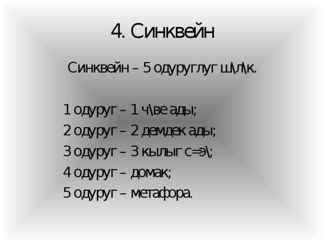 4. Синквейн Синквейн – 5 одуруглуг ш\л\к. 1 одуруг – 1 ч\ве ады; 2 одуруг – 2...
