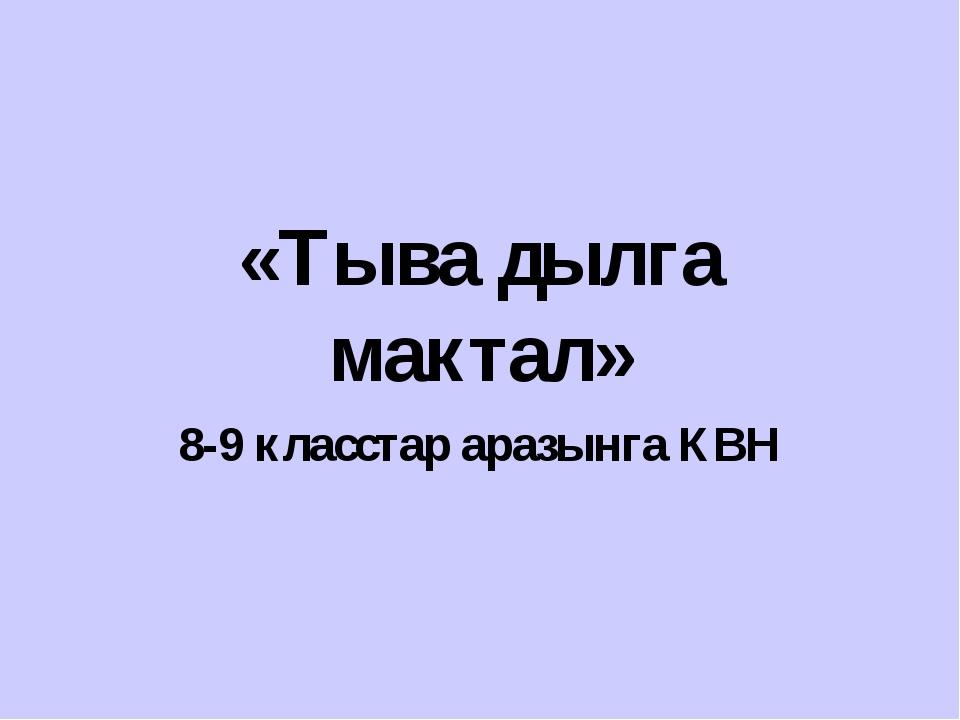«Тыва дылга мактал» 8-9 класстар аразынга КВН