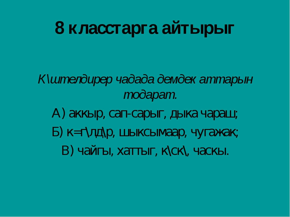 8 класстарга айтырыг К\штелдирер чадада демдек аттарын тодарат. А) аккыр, сап...