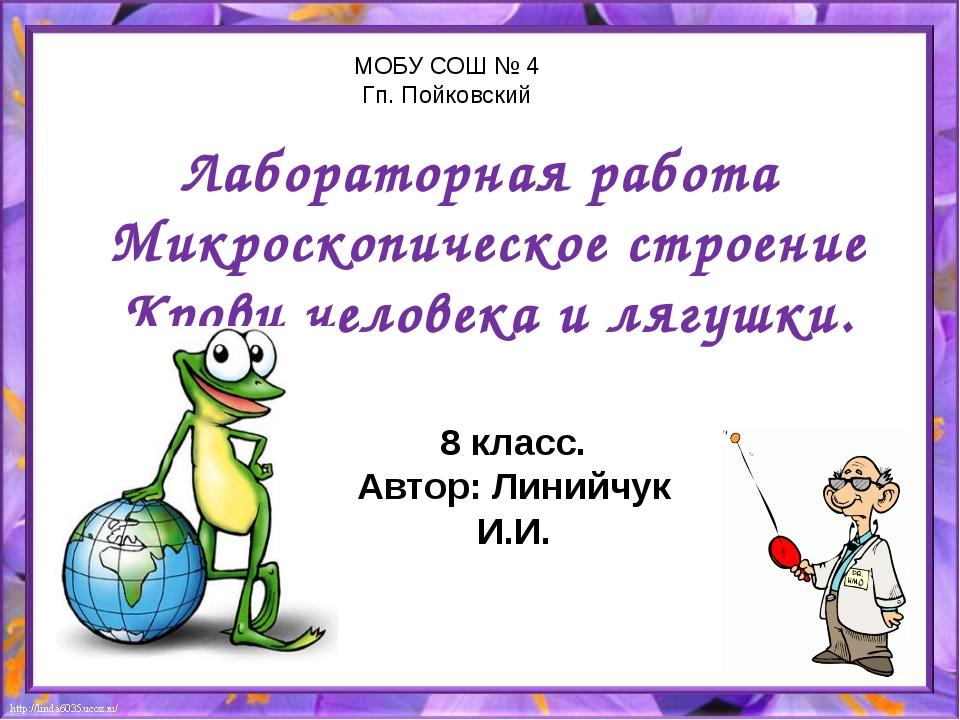 8 класс. Автор: Линийчук И.И. Лабораторная работа Микроскопическое строение К...