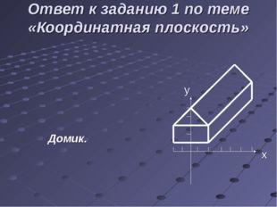 Ответ к заданию 1 по теме «Координатная плоскость» у Домик. х