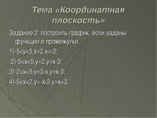 Тема «Координатная плоскость» Задание 2: построить график, если заданы функци