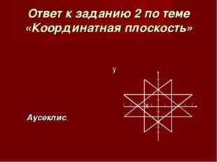Ответ к заданию 2 по теме «Координатная плоскость» у х Аусеклис.