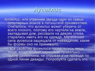 Аусеклис Аусеклис, или утренняя звезда-один из самых популярных знаков в латы