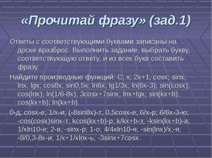 «Прочитай фразу» (зад.1) Ответы с соответствующими буквами записаны на доске