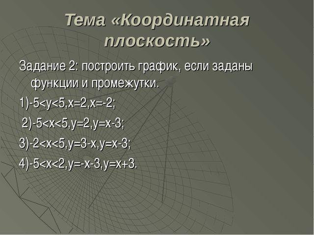Тема «Координатная плоскость» Задание 2: построить график, если заданы функци...