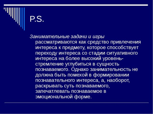 P.S. Занимательные задачи и игры рассматриваются как средство привлечения инт...