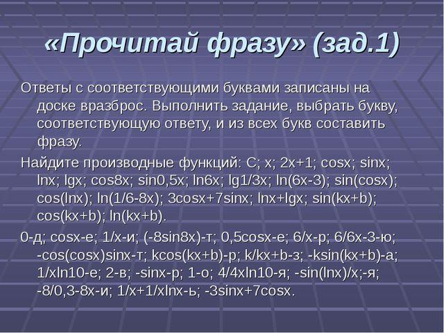 «Прочитай фразу» (зад.1) Ответы с соответствующими буквами записаны на доске...