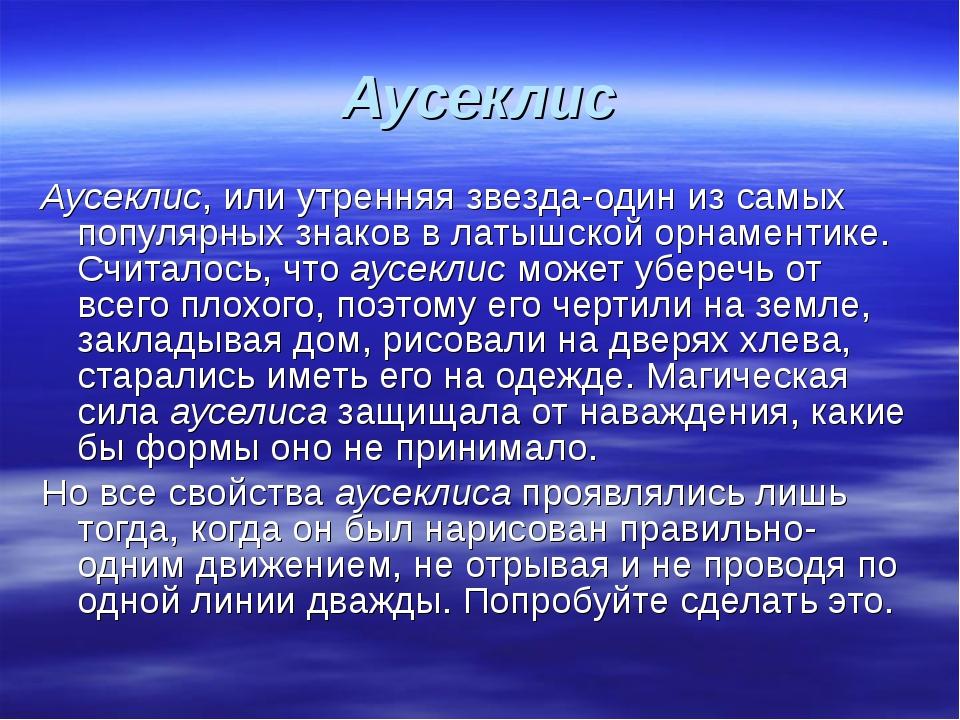 Аусеклис Аусеклис, или утренняя звезда-один из самых популярных знаков в латы...