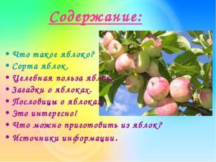 Содержание: Что такое яблоко? Сорта яблок. Целебная польза яблок. Загадки о я