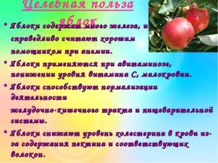 Целебная польза яблок Яблоки содержат много железа, их справедливо считают х