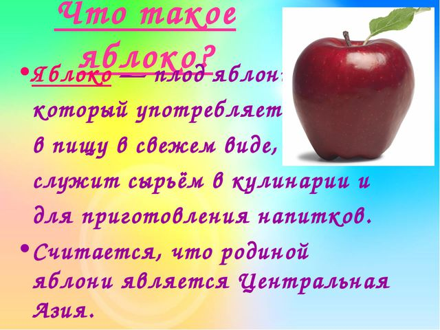 Что такое яблоко? Яблоко— плод яблони, который употребляется в пищу в свеж...