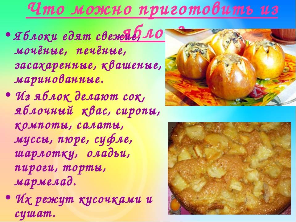 Что можно приготовить из яблок? Яблоки едят свежие, мочёные, печёные, засахар...