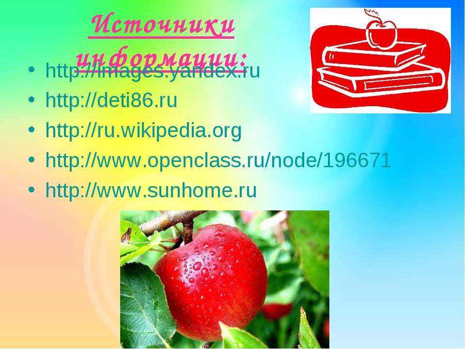 Источники информации: http://images.yandex.ru http://deti86.ru http://ru.wiki...