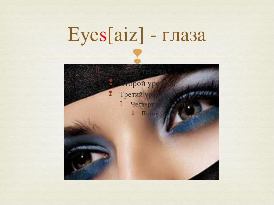 Eyes[aiz] - глаза 