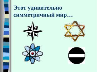 Этот удивительно симметричный мир…