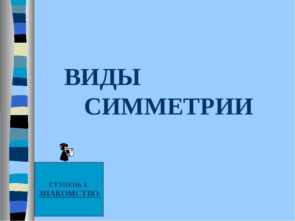 ВИДЫ СИММЕТРИИ СТУПЕНЬ 1. ЗНАКОМСТВО.